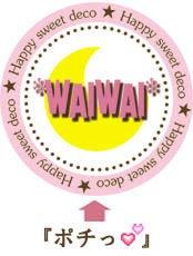 *waiwai* ~Happy sweet deco~-ポチっ