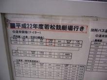 街じゅうアートin北九州2010スタッフブログ-無料バス時刻表