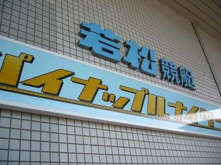 街じゅうアートin北九州2010スタッフブログ-ボートレース若松