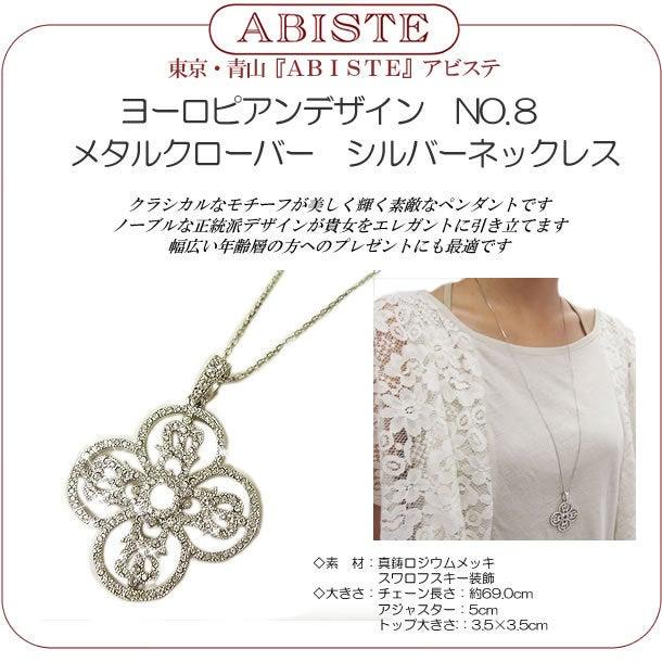 マザーコレクション ※東京・青山ABISTE「アビステ」取扱始めました!!-abiste20101017-4