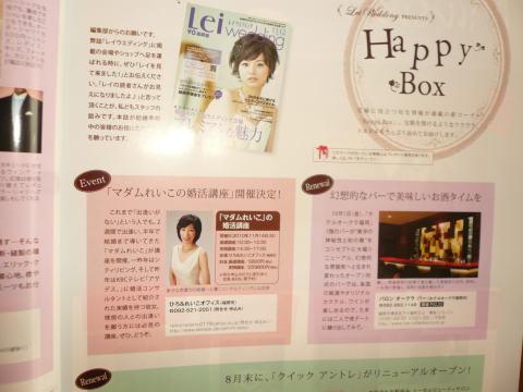 マダムれいこの公式ブログ「恋愛レッスン」-rei2