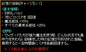 RELI姫のおてんば(?)日記-チャージ指