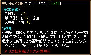 RELI姫のおてんば(?)日記-エクス
