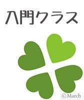 大阪 台湾式中国語教室-台湾の中国語 入門クラス
