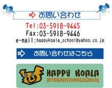 $happykoala Preschool(英語幼稚園)~英語の好きな子集まれ!-happy koala