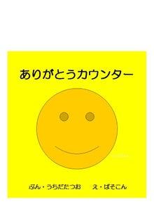 【インスピレーションDJ】内田達雄のかたりあげ・ど・らいぶ