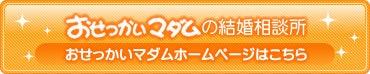 名古屋婚活応援『おせっかいマダムの結婚相談所』オーナーブログ♪-おせっかいマダムの結婚相談所