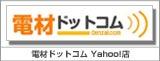 電材ドットコムYahoo店