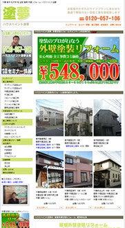 ハウスペイント塗夢・植田正史の幸せ塗装ブログ-tosite