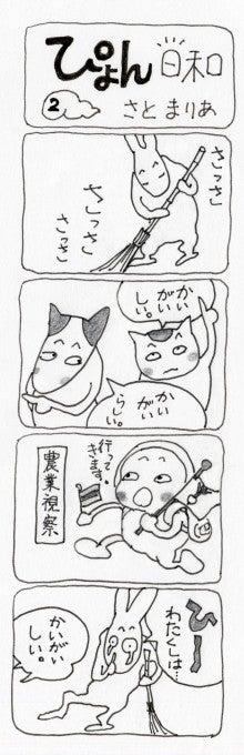 ぴょん日和のブログ-行ってきまーす