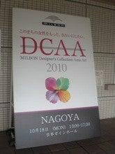 エマ美容室の[チョキ×チョキ日記]-DCAA2010