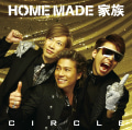 $HOME MADE 家族 OFFICIAL BLOG Powered by Ameba