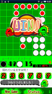 Android プロジェクト-勝利時