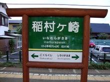 $天国の茶丸へ。-稲村ケ崎駅