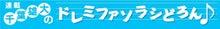 千葉雄大オフィシャルブログ「パステルカラーな日常」Powered by Ameba