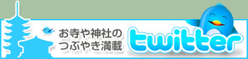 $お寺神社のブログ