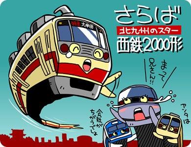 $でんしゃのきもち【鉄道4コマ】-さらば西鉄2000形