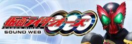 仮面ライダー avex SOUND WEB