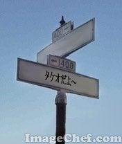 タケオ公式