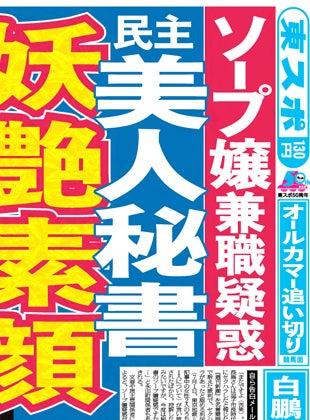 東京スポーツ創刊50周年テンホー漫画賞...