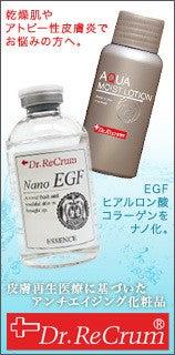 皮膚再生医療にもとづいたアンチエイジング化粧品ドクターレクラム