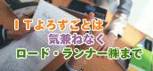 ロード・ランナー株式会社