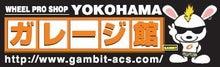 YOKOHAMAガレージ館の小ネタ&新作情報