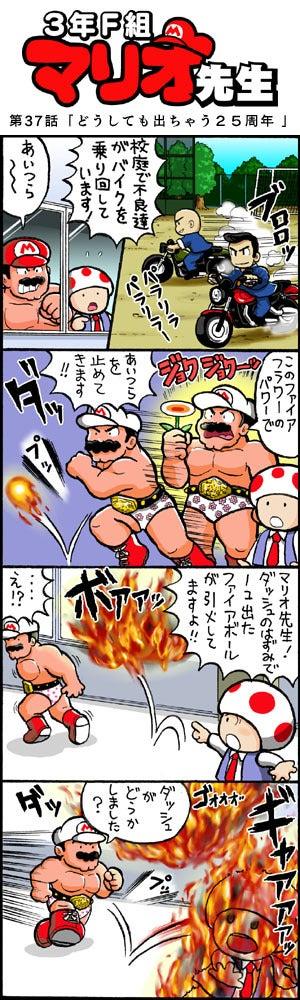 $古ゲー玉国ブログ-マリオ先生 37話