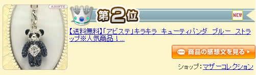 マザーコレクション ※東京・青山ABISTE「アビステ」取扱始めました!!-abiste20101021-1