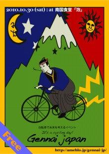 $Gennai Japan