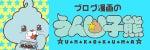 $ムロンメロン / うん☆子熊 漫画