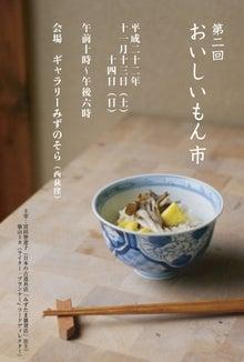 【東京・吉祥寺】雑貨と古道具のお店 みずたま雑貨店     >HOME