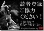 読者登録よろしく!