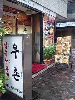 韓国料理サランヘヨ♪ I Love Korean Food-赤坂 牛村(ウチョン)