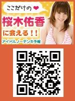 桜木佑香オフィシャルブログ Powered by Ameba