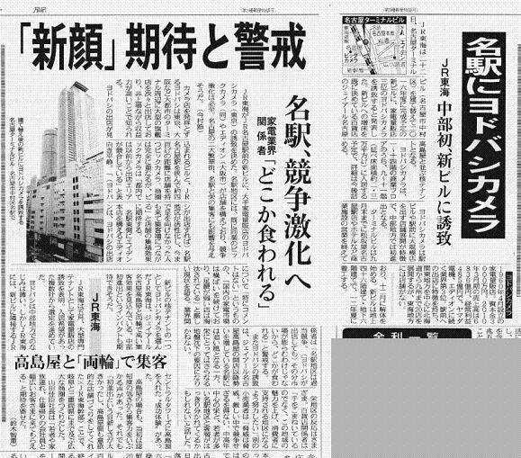 祝!!私も大好き!【ヨドバシカメラ】名古屋へ出店決定!2016 ...