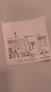 あゆ好き2号のあゆバカ日記-映画チケ.jpg