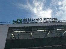 あゆ好き2号のあゆバカ日記-越谷レイクタウン駅