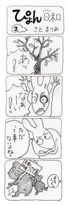 ぴょん日和のブログ-熊が出た。