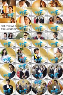 $韓流ドラマ DVDラベル&ジャケット