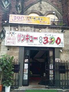 韓国料理サランヘヨ♪ I Love Korean Food-アレンモク・サンキュー韓国料理教室