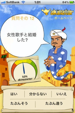 $bigsun's iPhone & iPad Life-akinator_4