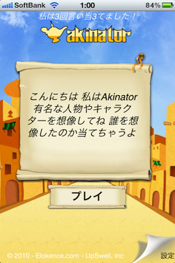 $bigsun's iPhone & iPad Life-akinator_2