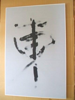 物欲☆通販パラダイス-水書き2