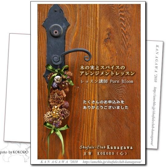 シュフルクラブ 神奈川より「 お申込みをありがとうございました 」