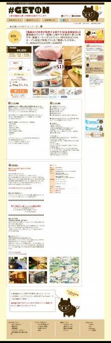 名古屋出身!酉年社長のブログ-511