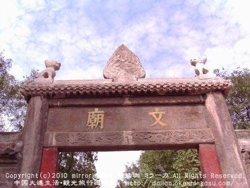 中国大連生活・観光旅行通信**-西安碑林博物館