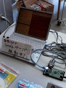 KOZOSのブログ-webサーバの実機動作の展示