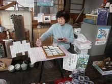$ワークライフバランス 大田区の女性社長日記-醤油店試食
