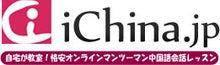 私の第3外国語・中国語学習日記-i China